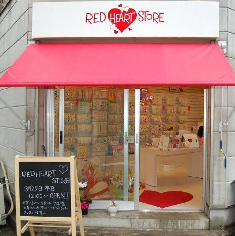 RED HEART STORE開店